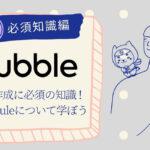 NoCodeツール・Bubbleの基礎知識をみんなでレベルアップ!NoCodeCamp oViceでサロン会員が気軽に参加できるオンライン交流会を10月5日開催