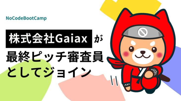 株式会社Gaiaxが10月30日からの【NoCodeBootCamp】最終ピッチ審査員に決定。Gaiax賞200万円出資などを用意し、起業家を支援します。