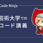 NoCode Ninjaが10月14日、京都芸術大学情報デザイン学科クロステックデザインコースにてノーコード(NoCode)講義を実施