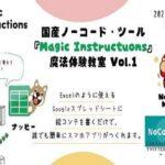 国産NoCode(ノーコード)ツール「Magic Instructions」魔法体験教室 vol.1 イベントレポート