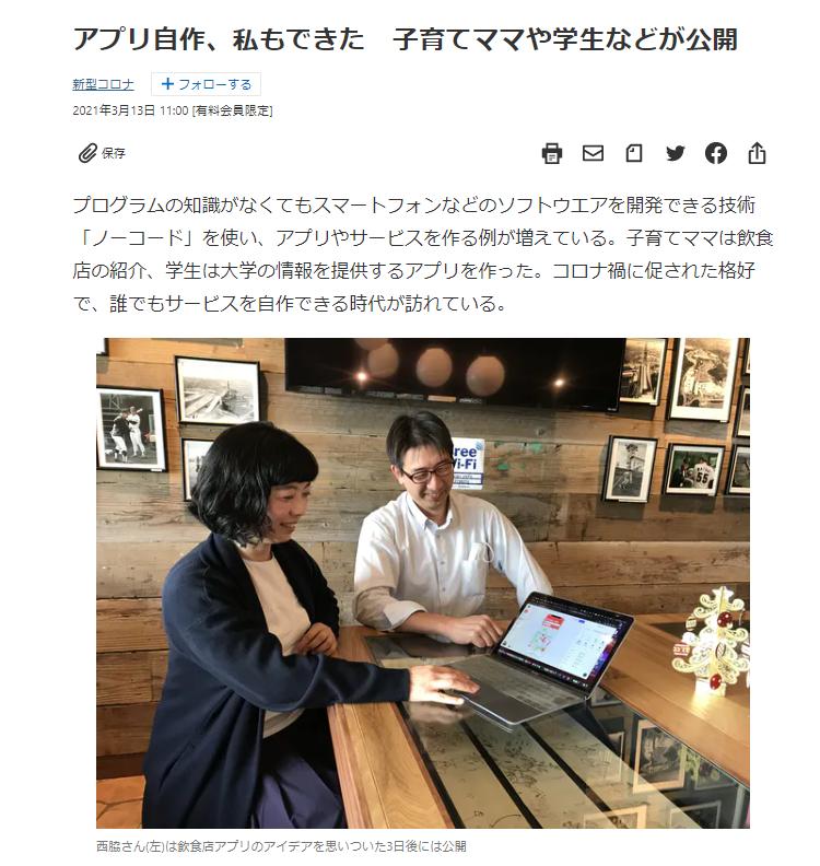 NoCodeCampが日経新聞に掲載されました