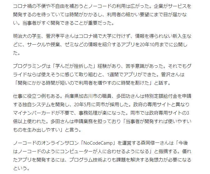 日経新聞本文