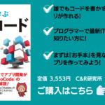 誰でもアプリが作れる時代到来!日本初「NoCode(ノーコード)」による開発が学べる紙書籍『基礎から学ぶ ノーコード開発』2021年3月15日(月)発売