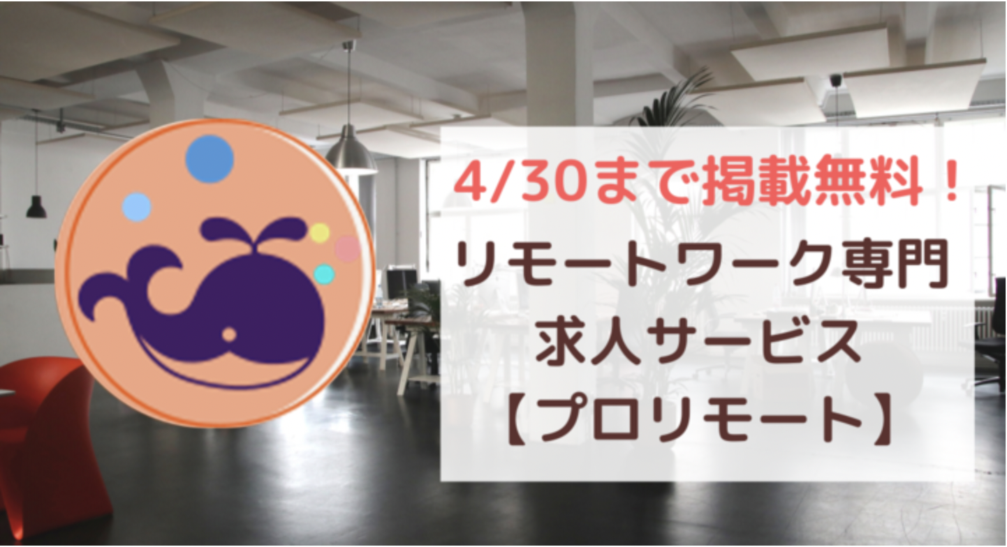 4月30日まで掲載無料!リモートワーク専門九巡サービス「プロリモート」
