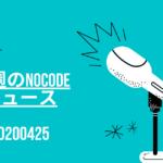 今週のNoCode(ノーコード)ニュース 2021年04月25日