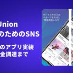 大学生活の悩みをスマホ上で解決!学生のためのSNS「Union」開発者が、制作の経緯や1,000万円の資金調達について語るオンラインイベントを4月15日に開催