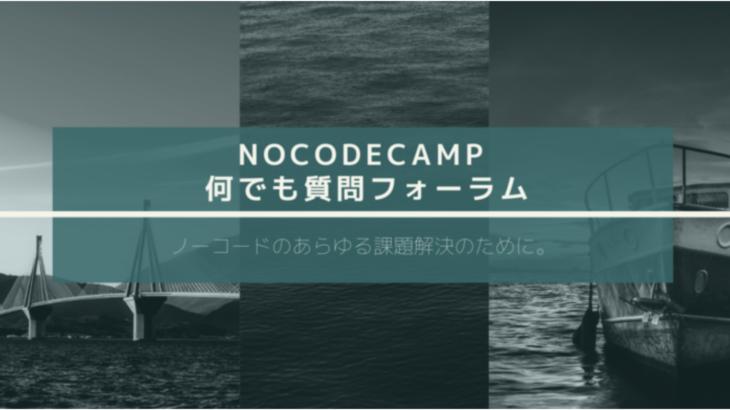 オンラインサロン「NoCodeCamp プログラミングを使わないIT開発」メンバー用の「NoCodeCamp 何でも質問相談フォーラム」が4月1日にリニューアル