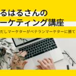 日本最大級のノーコード専門オンラインサロンが、メンバー向けイベント「駆け出しマーケターがベテランマーケターに勝てる唯一の方法」を4月14日(水)に実施