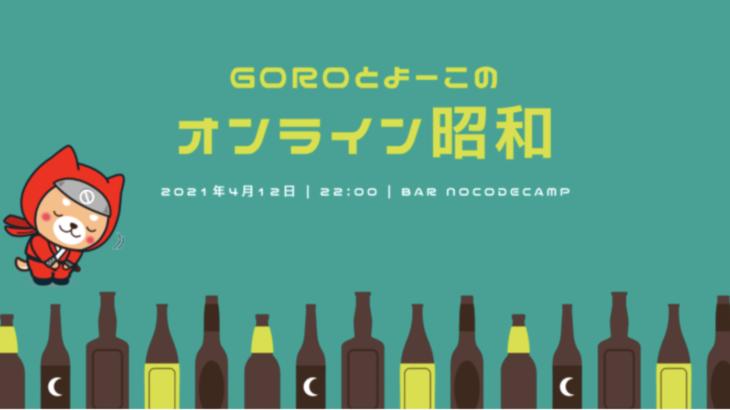 """なつかしい""""昭和""""がテーマの毎月1回のイベント! オンラインサロン「NoCodeCamp プログラミングを使わないIT開発」が4月12日に「オンライン昭和」実施"""
