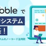NoCodeCamp(ノーコードキャンプ)が4月3日にオンラインの公開イベント「Bubbleで基幹システム構築! 株式会社ネクスタムの ノーコード活用術」実施