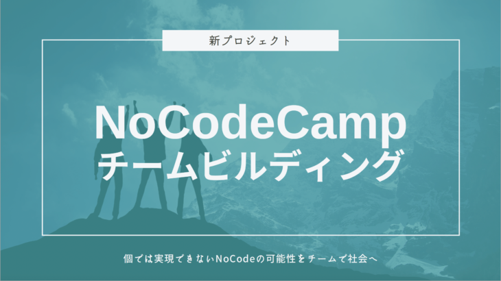オンラインサロン「NoCodeCamp プログラミングを使わないIT開発」が、メンバーを対象にした「NoCodeCampチームビルディング」開始