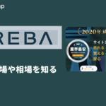 コーディング不要のアプリ制作を応援するNoCodeCampが、サイト売買仲介サービス大手UREBAと組み「M&Aセミナー」を5月18日開催