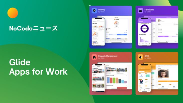 Glideビジネス向けのアプリーケーションApps for Workを提供へ