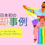 """招待状作成やご祝儀などをWebで済ませる!結婚式の準備が""""無料""""でできる「ブラリノ」、ノーコードツール「Bubble」開発での日本初の売却事例に。"""