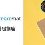 「NoCodeCamp プログラミングを使わないIT開発」運営の宮崎 翼が講師! メンバー限定の「自動化ツール Integromat基礎講座」5月20日実施