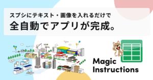 国産ノーコードツール「Magic Instructions」