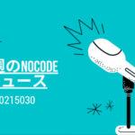 今週のNoCode(ノーコード)ニュース 2021年05月30日