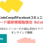 「NoCodeとは?」からツールを使った実演、最新情報まで徹底解説!NoCodeCampがFacebookコミュニティ向けのオンラインイベントを6月2日に開催