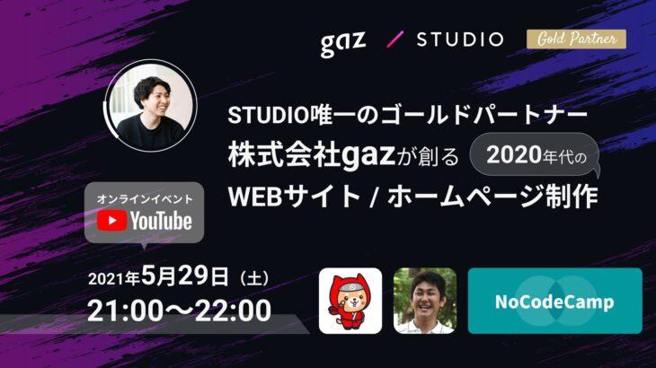 2020年代のWebサイト/ホームページ制作をテーマにトークイベント。5月29日(土)にYouTube Liveで1時間