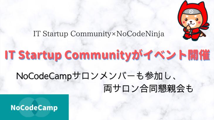 「NoCodeCamp プログラミングを使わないIT開発」の会員が参加できることとなったイベントは、「スタートアップの始め方・前編」。2021年5月28日(金)20時より開催