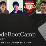 NoCode(ノーコード)Bubbleを3日間で学ぶ短期集中プログラム『NoCodeBootCamp』、6月4日(金)から開始。界隈で有力な4団体合同で開催。