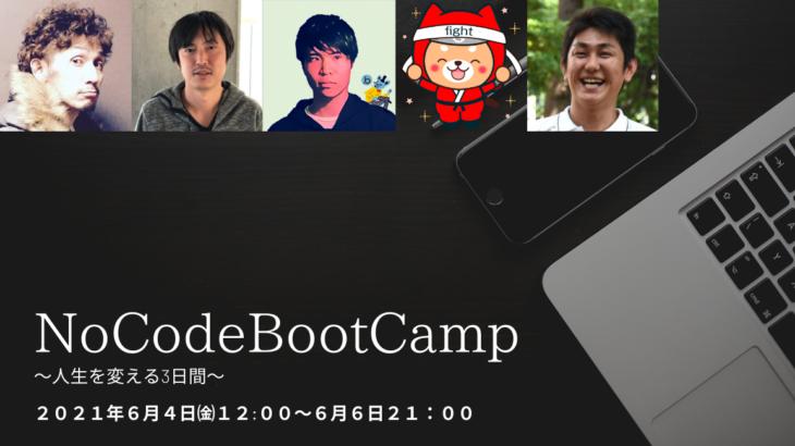 Bubbleを3日間で学ぶ短期集中プログラム『NoCodeBootCamp』