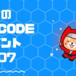 知識のインプット&アウトプットから、名刺交換会まで!日本最大級のノーコード専門オンラインサロンが、6月7日(月)より1週間毎日イベントを開催
