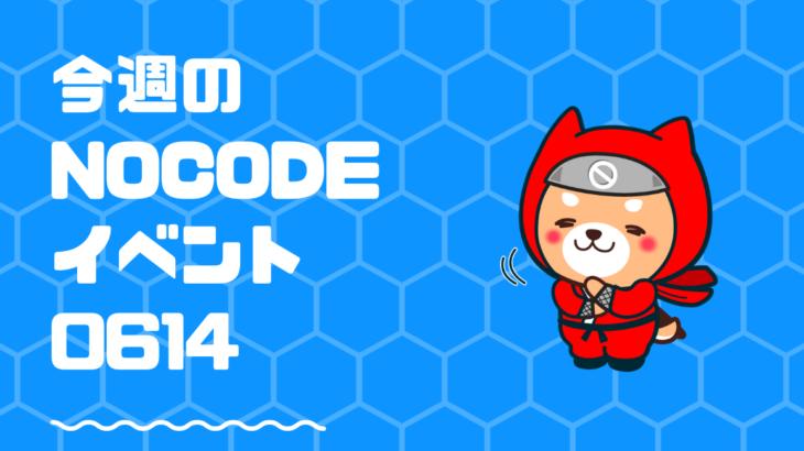 6月14日からNoCodeに関するイベントを7日連続で実施。NoCodeツールやサービス開発を学び、横の繋がりも構築