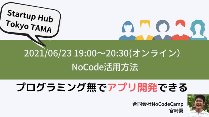 Startup Hub Tokyoオンラインイベント「ノーコードセミナー」に宮崎が登壇!