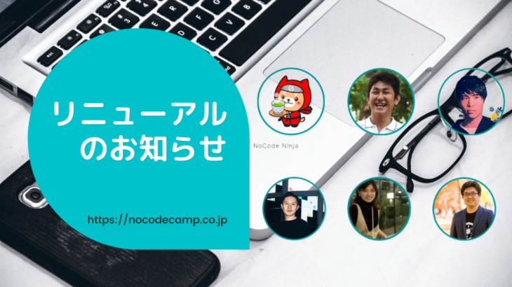NoCodeCampが7月21日にコーポレートサイトをリニューアル。新メンバー4人がジョインし、ノーコード(NoCode)施策強化