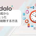 AdaloとIntegromatを学ぶ、オンラインイベント「Adalo-データ作成から24時間たったデータを削除する(integromat)」を開催しました