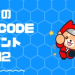 オンラインサロン「NoCodeCamp プログラミングを使わないIT開発」が、7月12日からの1週間にメンバー同士が交流を図れるイベントなどを毎日実施