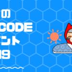 NoCodeCamp運営オンラインサロンは、7月19日~25日の1週間もメンバー同士の交流、知識やスキルのインプット&アウトプットに役立つイベントを毎日開催