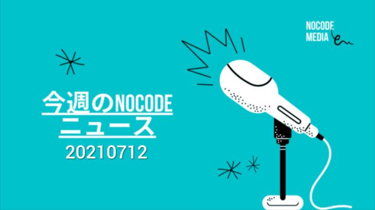 今週のNoCode(ノーコード)ニュース 2021年07月12日