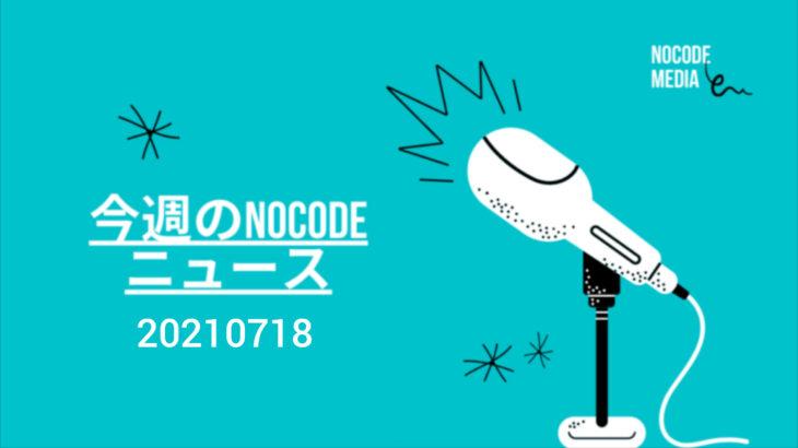 今週のNoCode(ノーコード)ニュース 2021年7月18日