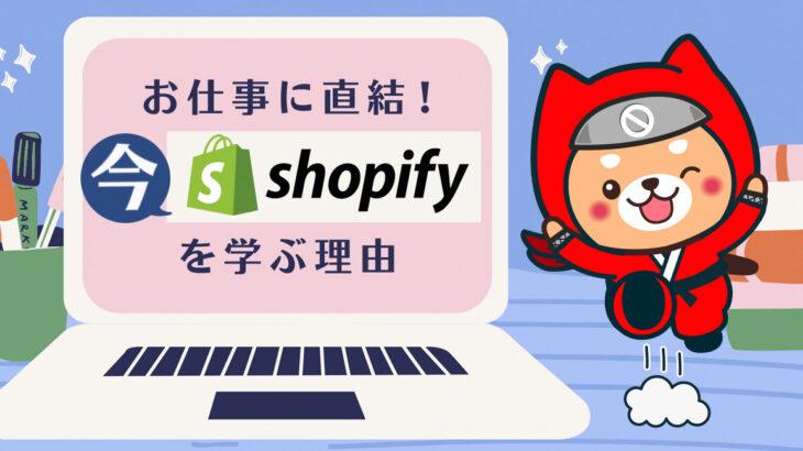 専門家スズコー氏が登壇!ノーコードツール「Shopify」を学べるサロン会員限定イベント、8月4日(水)午後9時から1時間オンラインで開催