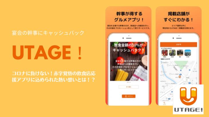 コロナに負けない!赤字覚悟の飲食店応援アプリ「UTAGE!」に込められた熱い想いとは!?
