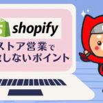 好評にこたえて第2弾開催! NoCodeCamp運営オンラインサロンがメンバー向けイベント「Shopifyストア営業で失敗しないポイント」を8月17日に実施