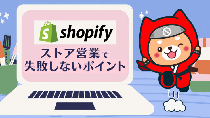 Shopifyストア営業で失敗しないポイント