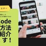 NoCodeCamp代表 宮崎翼が9月15日(水)、TOKYO創業ステーションのオンラインイベントに登壇。ノーコード(NoCode)によるアプリ開発の方法を紹介