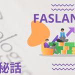 【Faslance開発日記】サービスコンセプトは『大ノーコード時代の巡り逢いを創生する』