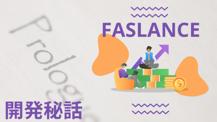 【Faslance開発日記】プロローグ