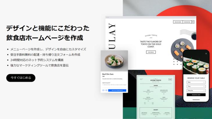 飲食店のオンライン注文・予約を可能にするモバイルネイティブアプリ「Eat by Wix」を提供開始