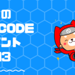 企画盛りだくさんの1週間、NoCodeを学ぶイベント9月13日スタート。「オンライン昭和」に「九州大学起業部講義」など