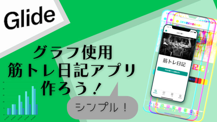 【Glide】自分だけの筋トレ日記&グラフアプリを作ろう!