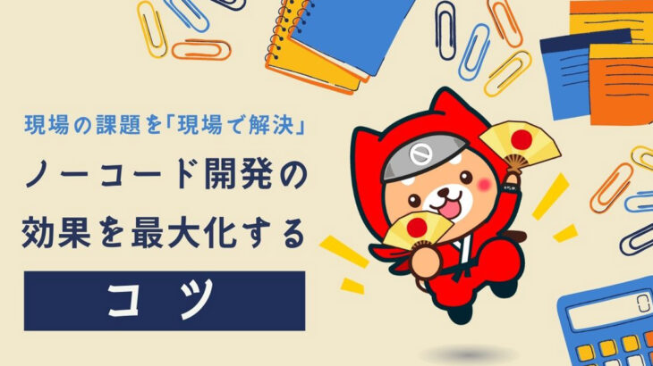 合同会社NoCodeCampの代表、宮崎 翼が9月22日(水)に実施されるITmedia NEWS主催オンラインセミナーの特別講演に登壇
