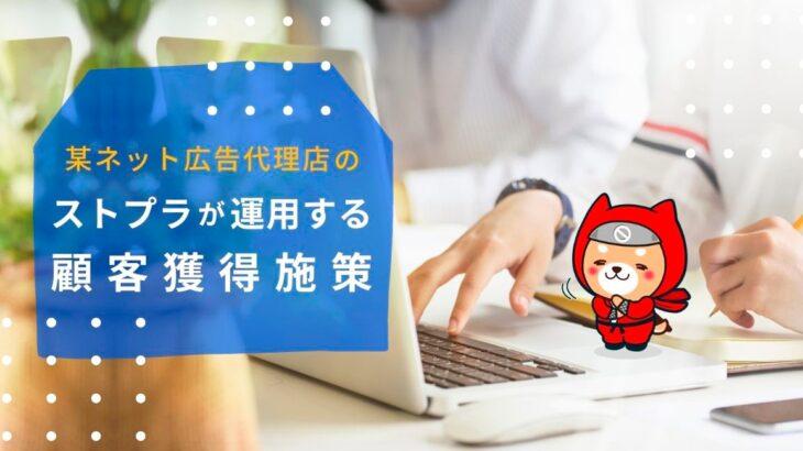 国内最大級のNoCode専門オンラインサロンが、顧客獲得のカギを握る「リスティング広告」の基礎から最新事情まで一気に学べる会員向けイベントを9月28日実施