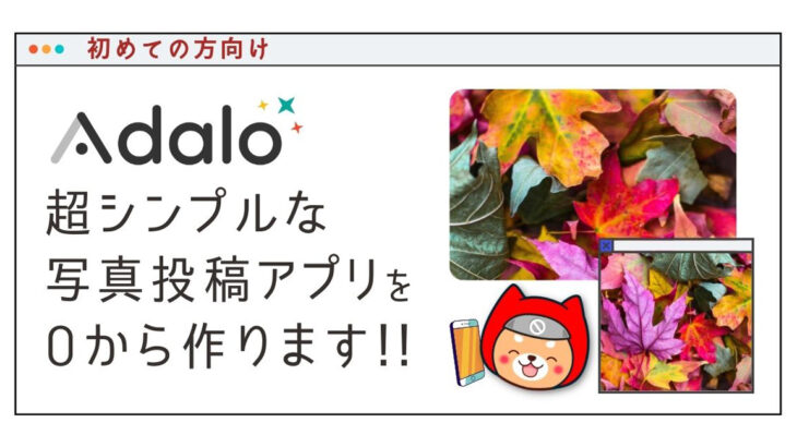 アプリ作成を通じて初心者向けに解説。NoCodeCampがオンラインイベント「Adalo 、超シンプルな写真投稿アプリを0から作ります!」を9月16日に開催