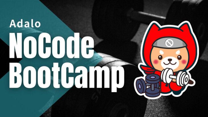 """2日間の合宿でノーコードツール「Adalo」でのアプリ開発を行う「NoCodeBootCamp」を9月25日から開催、""""作ることができる人材""""の育成を目指す"""