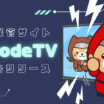合同会社NoCodeCampが、これまで実施してきたイベント動画を視聴できる「NoCodeTV」(ベータ版)の提供を9月6日に開始